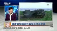 赖清德妄称美台军舰互停是好事 海峡两岸2017 20171215 高清版