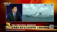 中国三大舰队东海练兵 潜艇演练布雷 今日关注2017 20171215 高清版