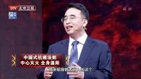 中国式抗癌法则(1) 养生堂 20171216 高清版