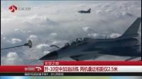 长空之吻:歼-10空中加油训练  两机最近相距仅2.5米  新闻眼 171220