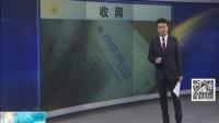 上海:特大虚开增值税专用发票案告破——抓获40名犯罪嫌疑人  涉案逾20亿 新闻早报 171228