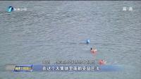 运动迎新年  快乐共分享:上杭——汀江河里冬泳迎新年 福建卫视新闻 171231