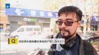 中国货质美价廉 外国人纷纷点赞
