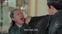 《艳骨》【刘潮CUT】07 发现太子出宫 风如歌掌掴身边太监
