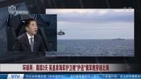 20180102《防务新时空》:今日话题——针锋相对!俄扩建在叙海外基地  北约复活冷战司令部[防务新时空]