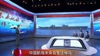 中国航母未来会是这样吗?