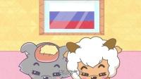 智趣羊学堂之羊羊游世界 莫斯科特色