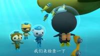 海底小纵队 第四季 第 24 集 帮助翻车鱼止痒的清洁行动开始!