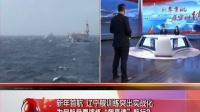 新年首航 辽宁舰训练突出实战化