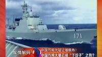 中国万吨大驱让谁眼热?