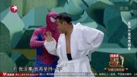 第1期:宋小宝变身最丑蜘蛛侠 欢乐喜剧人 180114