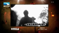 大揭秘 东江纵队(上集)生死营救 180115 高清
