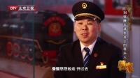 """20180116《档案》:奋斗的面孔——刘钰峰""""毛泽东号""""上的带头人[档案]"""