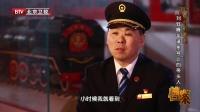 """刘钰峰""""毛泽东号""""上的带头人 档案 180116"""