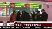 """抢票小技巧:""""慢里挑一""""  选择停站较多的高铁列车 北京您早 180117"""