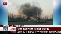 山东济宁:货车自燃失控  消防紧急救援 北京您早 180117