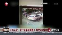 看东方20180117江西吉安:窗户坠落砸倒路人 居民及时救助 高清