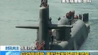 应对俄威胁 美拟研发新型核武器 180117