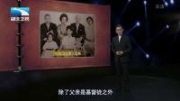 大揭秘 中国的辛德勒(上集)何凤山 180117 高清