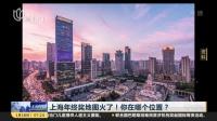 上海年终奖地图火了!你在哪个位置? 上海早晨 180118