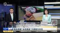 """网友质疑:""""冰花男孩""""只得到500元?官方回应——发放70万善款  将帮助更多人 上海早晨 180118"""