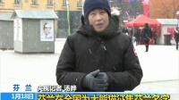 芬兰:大熊猫终于要来啦 180118