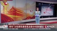 十九届二中全会今起在北京召开 将专门讨论研究修改宪法部分内容的建议