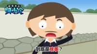 《嗨小冷》第九季:你遭遇过哪些超奇葩的催婚方式?107