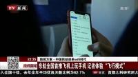"""晚间新闻报道20180118新闻万象·中国民航迎来wifi时代 东航全国首推飞机上玩手机 记者体验""""飞行模式"""" 高清"""