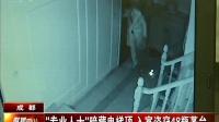 """联播四川20180118""""专业人士""""暗藏电梯顶 入室盗窃48瓶茅台 高清"""