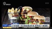 """钱江晚报:27岁姑娘一日三餐全靠点外卖  血浆成了""""猪油色"""" 上海早晨 180119"""