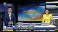 """《福布斯》发布""""2018年香港富豪榜"""":20年了  首富宝座还是李嘉诚的 上海早晨 180119"""