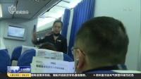 飞机上可使用手机是一种怎样的体验? 上海早晨 180119