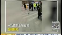 新闻链接:暴力抗法频发,法律尊严如何维护? 早安江苏 180119