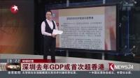 看东方20180119深圳去年GDP或首次超香港 高清