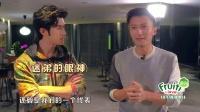 """第6期:上海锋厨淘汰赛对决激烈 傅园慧李治廷""""表白""""谢霆锋"""