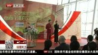 黄晓明、关晓彤代言2018年北京电视台春节联欢晚会 特别关注 20180119 高清版