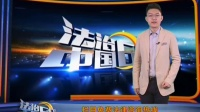 法治中国60分20180119广西:警方缜密侦查 抓获狡猾毒贩 高清