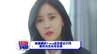 韩媒曝料T-ara成员想法不同 最终决定各走各路
