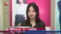 """文娱新天地20180119横刀杀出 辛芷蕾、靳东从""""嫌弃""""开始 高清"""