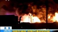 美国:油罐车爆炸 道路交通临时中断 180119