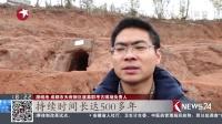 成都发现大型汉晋南北朝崖墓群 曾和西域文化交流 东方新闻 20180119 高清版