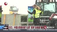 """芬兰:中国大熊猫首度""""北漂""""受到""""总统级""""接待 东方新闻 20180119 高清版"""