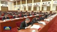 中国共产党第十九届中央委员会第二次全体会议公报 180119