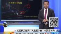 天下财经20180119沪指周线五连阳冲击3500点 下周能否再接再厉? 高清