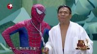 第1期:宋小宝变身最丑蜘蛛侠