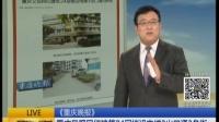 《重庆晚报》:重庆又现网红建筑24层楼没电梯3出口通3条街 早安江苏 180120