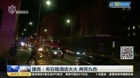 捷克:布拉格酒店大火  两死九伤 上海早晨 180121