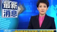 最新消息:一艘中国渔船在韩国以西海域倾覆 180121