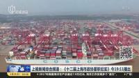 上视新闻综合频道:《十二届上海市政协履职纪实》今19:11播出 新闻报道 180121
